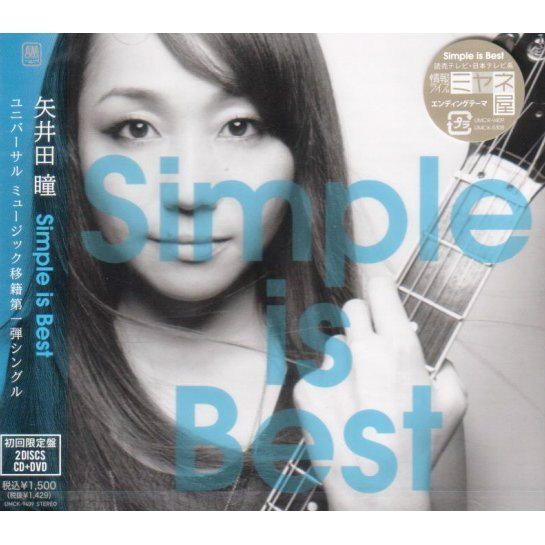 Simple Is Best [CD+DVD Limited Edition]