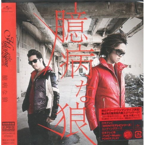 Okubyo Na Okami [CD+DVD Limited Edition]