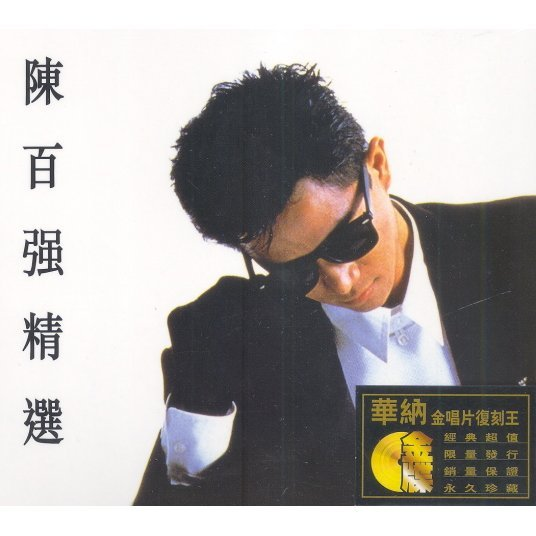 Danny Chan Selection [Warner+EMI Golden Reissue Series Gold Disc]