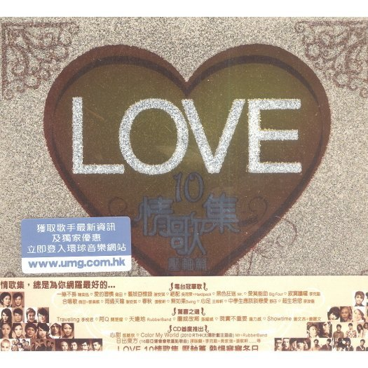 2010 Love Songs Collection Vol. 2 [2CD]