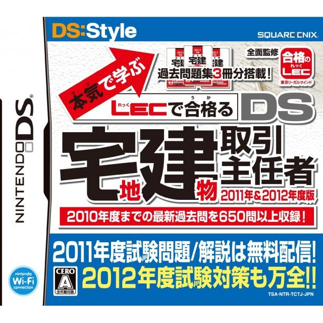 Honki de Manabu: LEC de Goukakuru: DS Real Estate Transaction Manager 2011 & 2012 Version