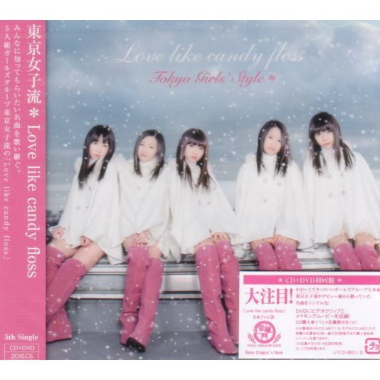Love Like Candy Floss [CD+DVD Jacket C]