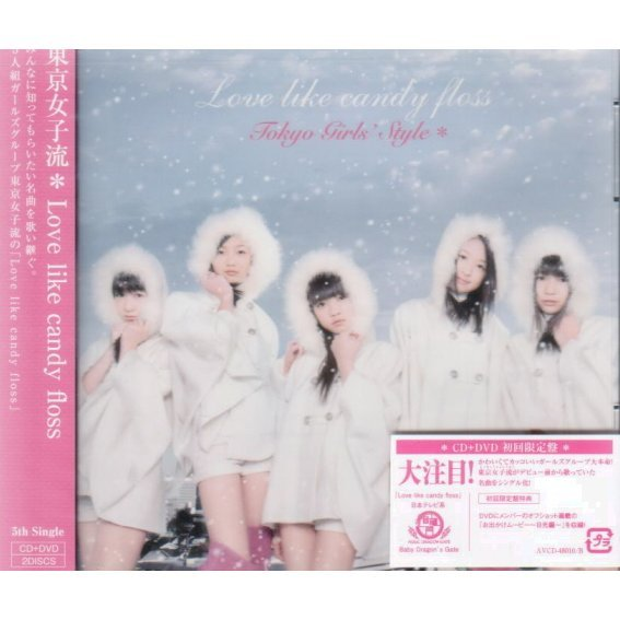 Love Like Candy Floss [CD+DVD Limited Edition Jacket B]