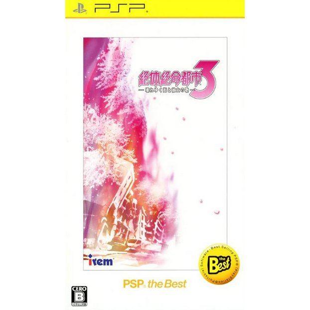 Zettai Zetsumei Toshi 3 (PSP the Best)