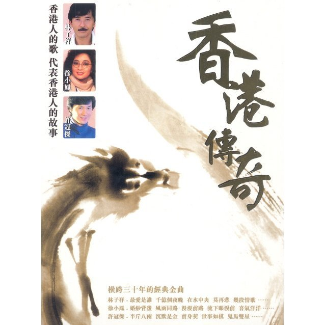 Hong Kong Legend [6CD]