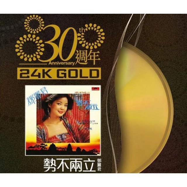Irreconcilable Differences [30th Anniversary 24K Gold]
