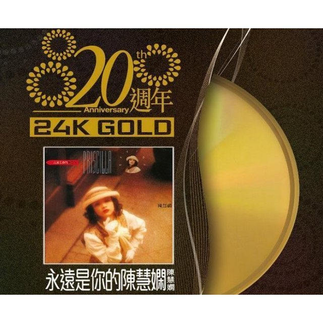 Priscilla Chan's Greatest Hits [20th Anniversary 24K Gold Limited Edition]
