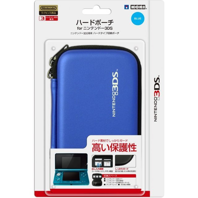Hard Pouch 3DS (Blue)