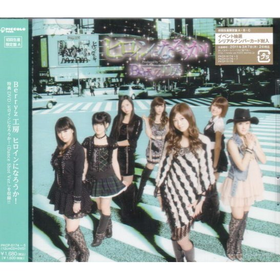 Heroine Ni Narouka! [CD+DVD Limited Edition Type A]