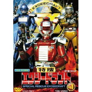 Tokusou Exceedraft Vol.1