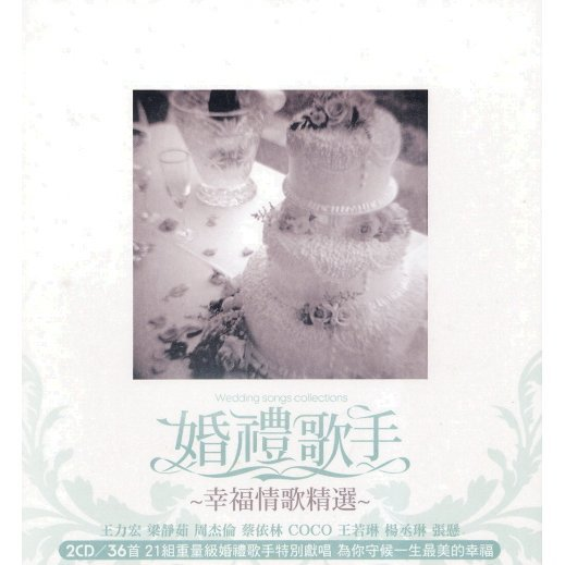Wedding Songs Collections [2CD]