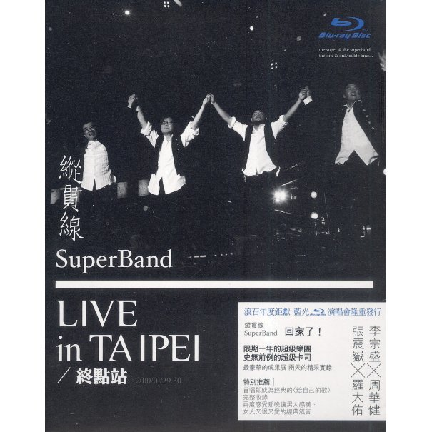 Super Band Live In Taipei: The Final Stop