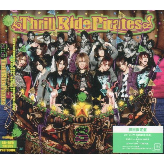 Thrill Ride Pirates [CD+DVD Limited Edition]