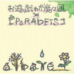 Albare [CD+DVD Type A]