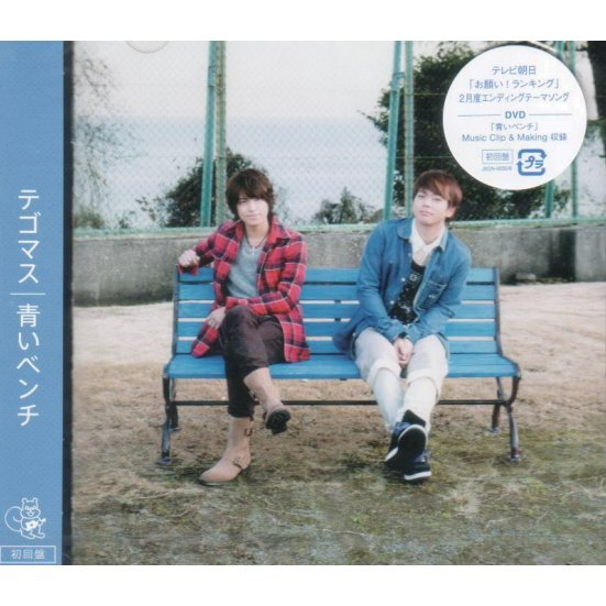 Aoi Bench [CD+DVD Limited Edition]
