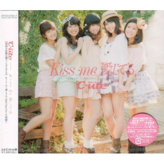 Kiss Me Aishiteru [CD+DVD Limited Edition Type A]
