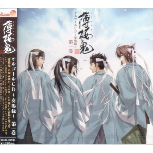 Hakuoki Music Box CD Someroku Vol.1