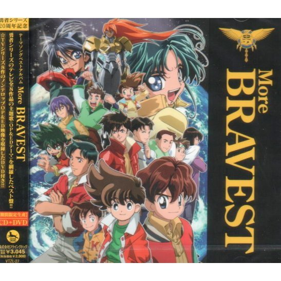 Yusha Series 20 Shunen Kinen Kikaku More Bravest [CD+DVD Limited Pressing]