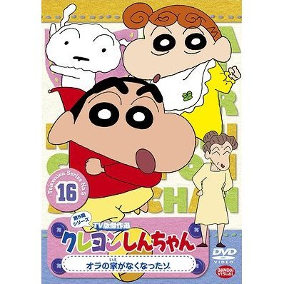 Crayon Shin Chan The TV Series - The 5th Season 16 Ora No Le Ga Nakunattazo