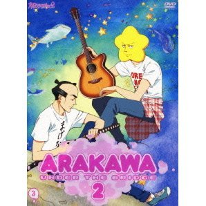 Arakawa Under The Bridge Vol.3 [DVD+CD Limited Edition]
