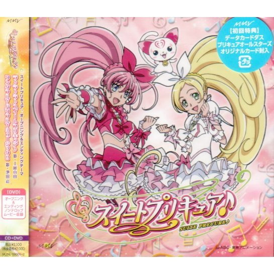 Sweet Pretty Cure Shudaika Single - La La La Sweet Pretty Cure Wonderful Powerful Music [CD+DVD]