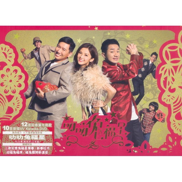 EEG Chinese New Year Album 2011 [CD+DVD]