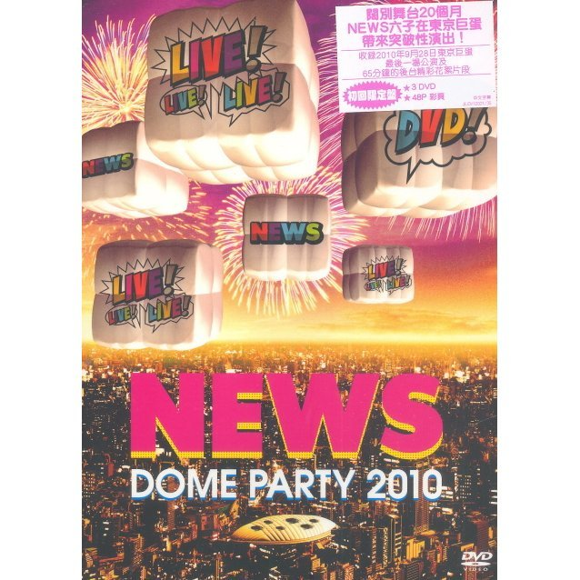 News Dome Party 2010 Live! Live! Live! DVD! [First Press Limited Edition]