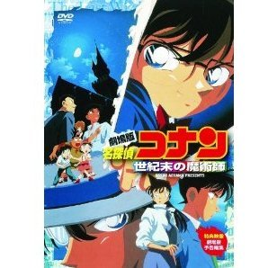 Case Closed / Detective Conan: The Last Wizard Of The Century