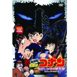 Case Closed / Detective Conan: The Time Bombed Skyscraper