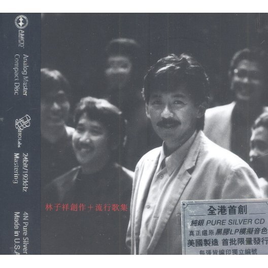 Composition And Cantopop Collection [AMCD]