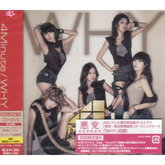 Why [CD+DVD Limited Edition Jacket B]