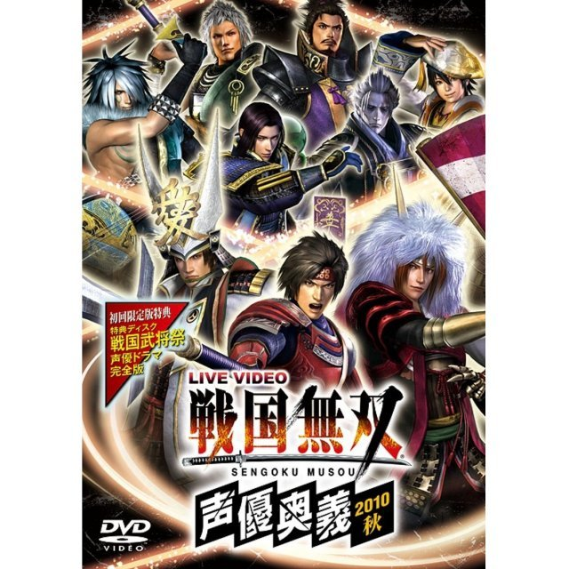 Live Video Samurai Warriors / Sengoku Muso Seiyu Ogi 2010 Aki [Limited Edition]