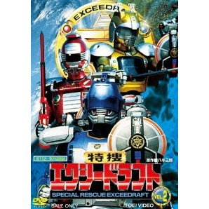 Tokusou Exceedraft Vol.2