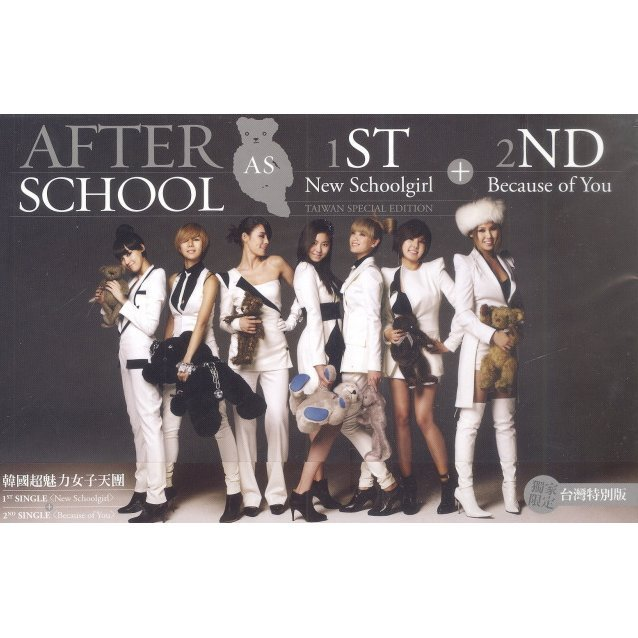 After School 1st + 2nd Single Album [Taiwan Special Edition]