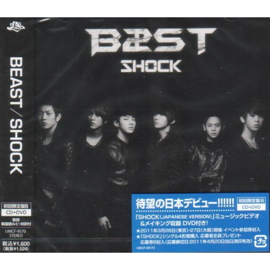 Shock [CD+DVD Limited Edition Jacket Type B]