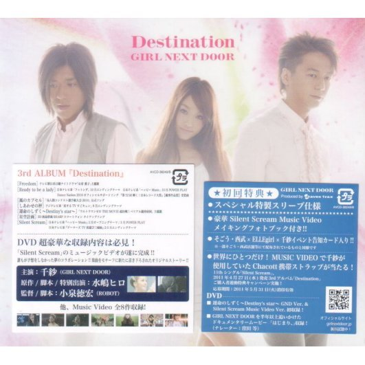 Destination [CD+DVD Jacket Type A]