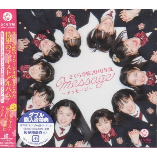 Sakura Gakuin 2010 Nendo Message - Ra [CD+DVD Limited Edition]
