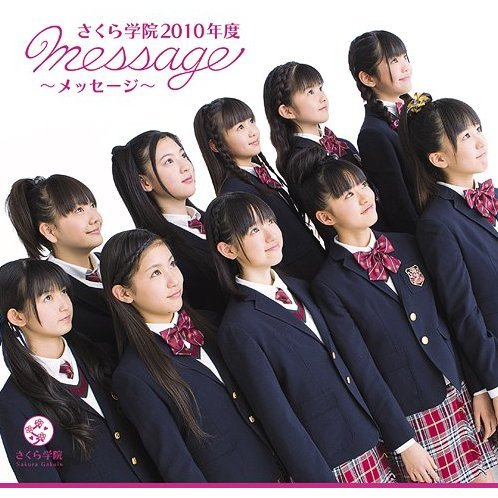 Sakura Gakuin 2010 Nendo Message - Sa [CD+DVD Limited Edition]