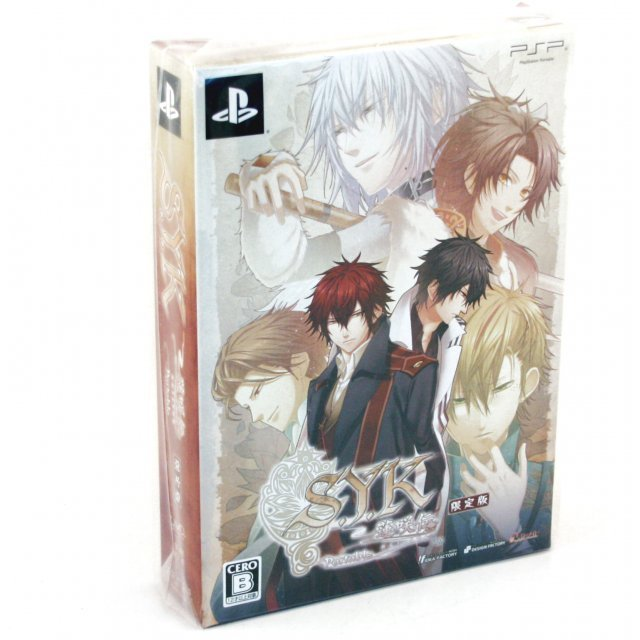 S.Y.K Renshouden Portable [Limited Edition]