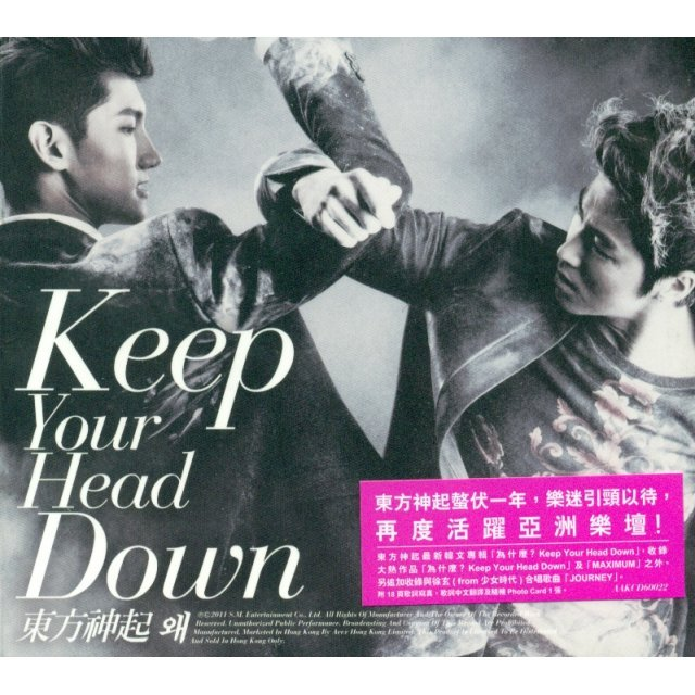 Keep Your Head Down [Hong Kong Version]