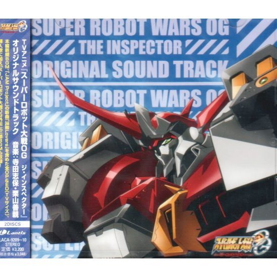 Super Robot Wars Original Generation OG: The Inspector Original Soundtrack