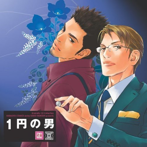 Dramatic CD Collection 1Yen No Otoko