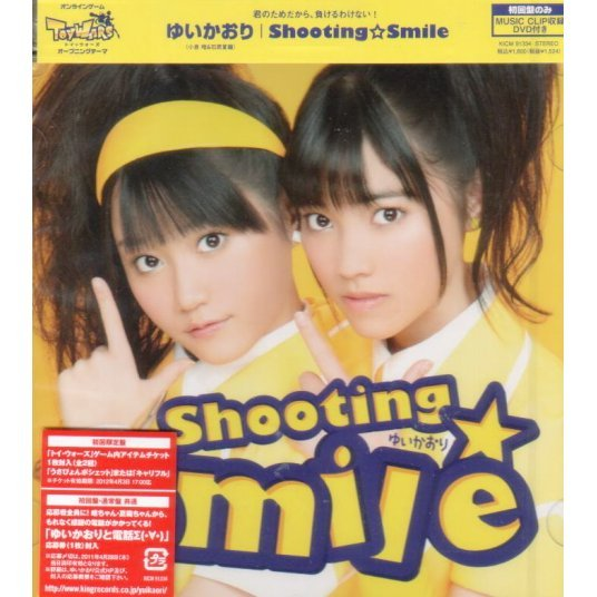Shooting Smile [CD+DVD Limited Edition]