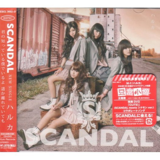 Haruka [CD+DVD Limited Edition Type B]