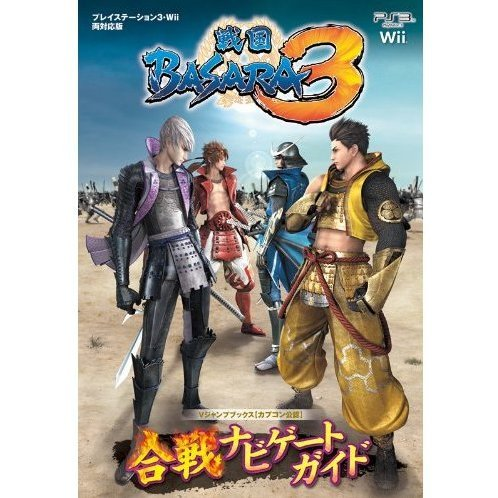 Senkoku Basara 3 Guidebook (torn cover page)