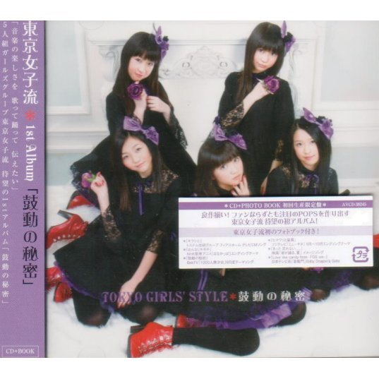 Kodo No Himitsu [CD+Photobook Limited Edition Jacket A]