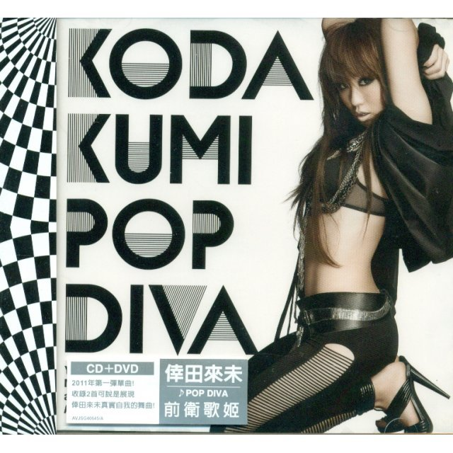 Pop Diva [CD+DVD]
