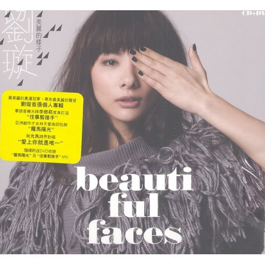 Beautiful Faces [CD+DVD]