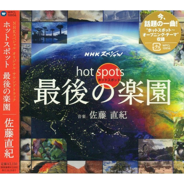 NHK Special Hot Spot Saigo No Rakuen Original Soundtrack
