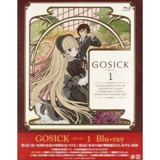 Gosick Vol.1 [Blu-ray+DVD]